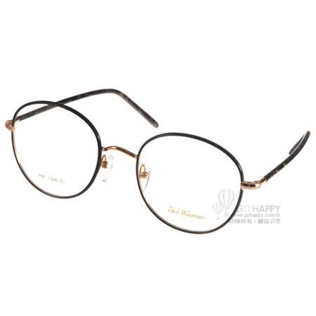 Paul Hueman眼鏡 學院風百搭細圓框款 (黑-琥珀) #PHF136D C05