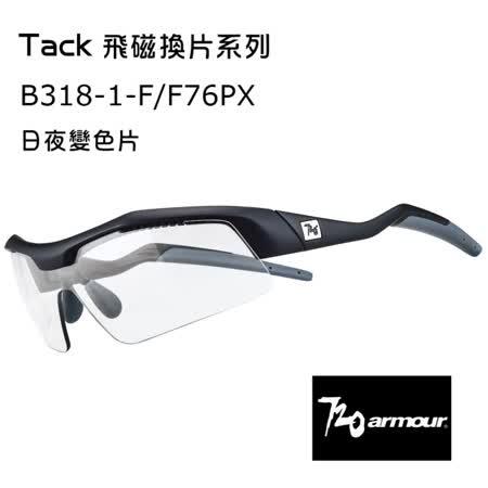 720armour Tack-變色灰片款 B318-1-F