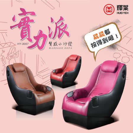 輝葉 實力派-臀感小沙發按摩椅