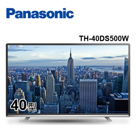 Panasonic國際牌 40型液晶顯示器 TH-40DS500W