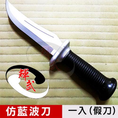 【輝武】武術用品~台灣台中 遠東製造-仿真刀重量,訓練奪刀用軟假刀-仿藍波塑膠刀(1入)