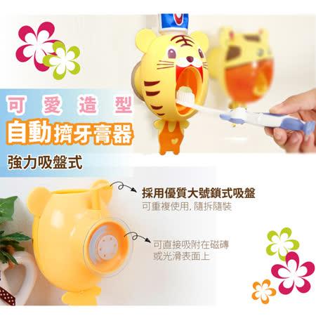 【HOME LIFE】可愛造型自動擠牙膏器-強力吸盤式(HL-092)真空擠牙膏