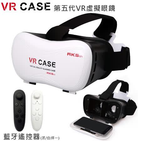 VR CASE 第五代 VR虛擬實境眼鏡加送藍牙遙控器
