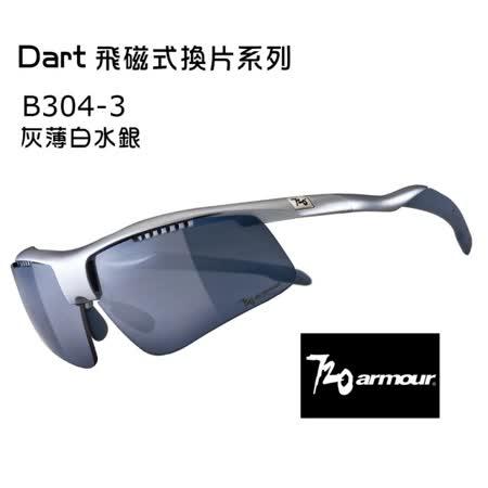 【好物推薦】gohappy線上購物720armour 飛磁系列-防爆安全款式 DART C3心得忠孝 sogo 百貨