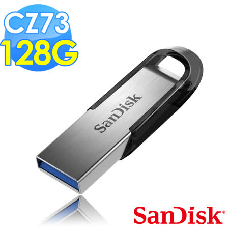 【Sandisk】CZ73 Ultra Flair USB3.0 128G 隨身碟