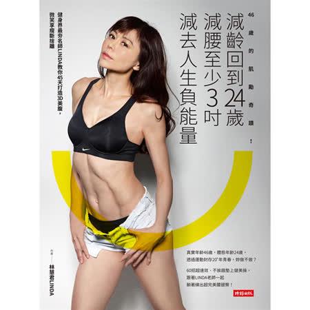 46歲的肌勵奇蹟:減齡回到24歲,減腰至少3吋