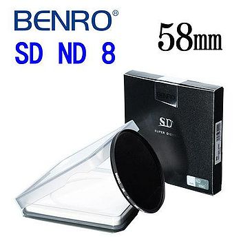 BENRO 百諾 58mm SD ND 8 12層奈米防反射鍍膜減光鏡
