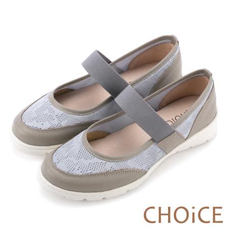 CHOiCE 潮流同步 嚴選牛皮拼接透氣網布平底鞋-灰色
