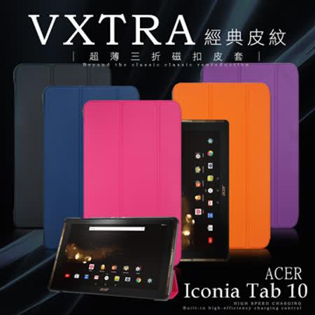 VXTRA  Acer Iconia Tab 10 A3-A40 經典皮紋超薄三折平板保護皮套