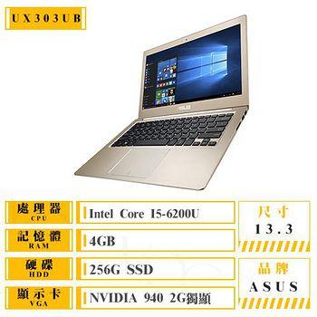ASUS 華碩 UX303UB-0151C6200U蜜粉金13.3吋FHD i5-6200U NV940 2G獨顯 256G SSD極速輕薄筆電 送OFFICE