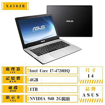 ASUS 華碩 X450JB-0063D4720HQ I7-4720HQ/14吋/4G/1TB/NV940 2G 高效能獨顯筆電 送OFFICE