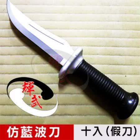 【輝武】武術用品~台灣製造-仿真刀重量,訓練奪刀用軟假刀-仿藍波塑膠刀(團購10入)