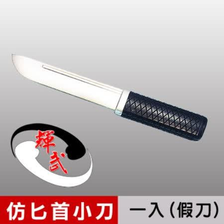 【輝武】武術用品~台灣製造-仿真刀重量,訓練用匕首造形塑膠假刀(1入)