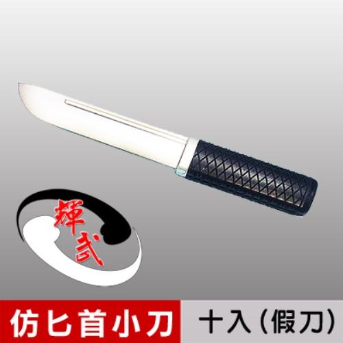 【輝武】武術用品~台灣製雙 和 sogo 百貨 公司造-仿真刀重量,訓練用匕首造形塑膠假刀(團購10入)