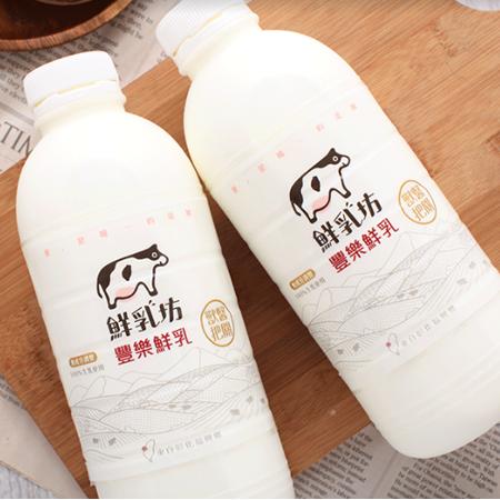 【鮮乳坊】2瓶●豐樂牧場鮮乳(936ml/瓶)(免運)
