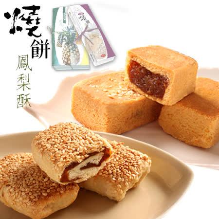 【鐵金鋼鳳梨酥】5原5燒雙拼鳳梨酥禮盒x4盒(原味x5入+燒餅x5入/盒)
