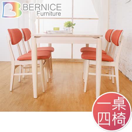 Bernice-芬妮實木餐桌椅組(一桌四椅)