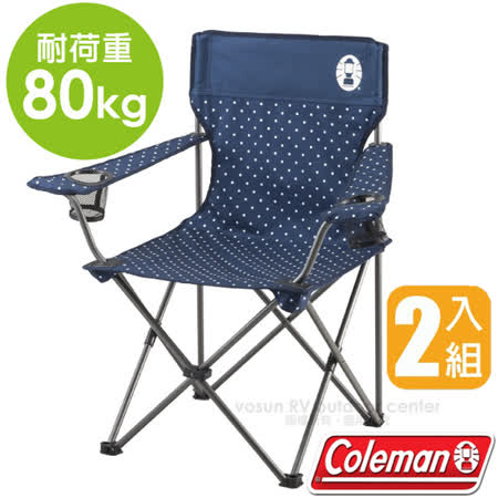 【美國 Coleman】圓點海軍藍渡假休閒椅.雙扶手折疊椅.導演椅.折合椅.露營椅.童軍椅 /附收納袋.後背置物袋/CM-26736 (2入組)