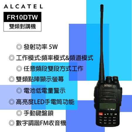 ALCATEL  5W專業型長距離雙頻無線電對講機 FR10DTW