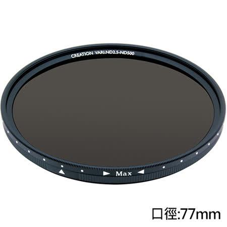Marumi DHG可調式ND2.5-ND500減光鏡(77mm)