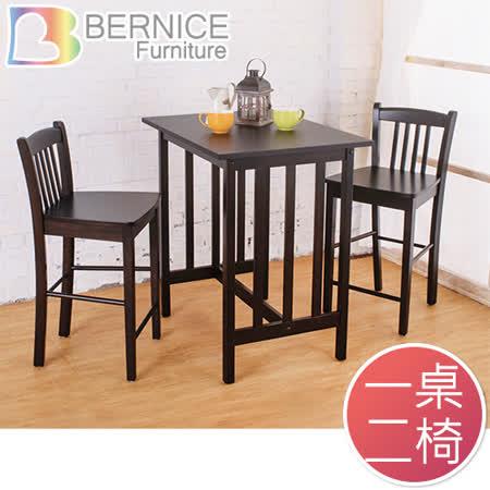 Bernice-喬森吧台桌椅組(一桌二椅)