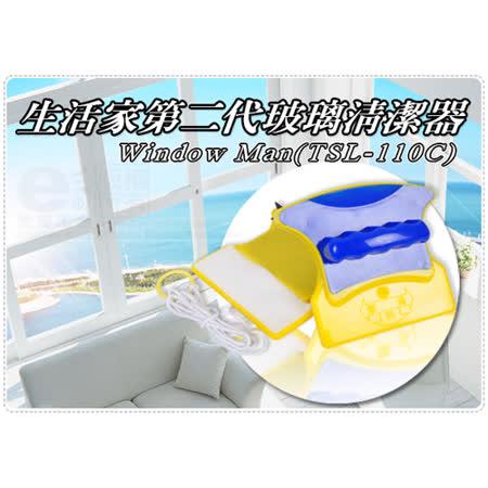 【HOME LIFE】生活家第二代玻璃擦窗器(TSL-110C)送替換棉