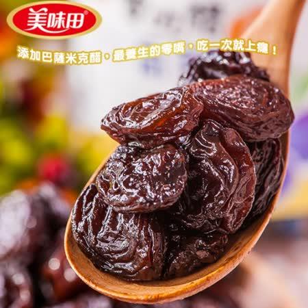 【美味田】愛吃醋意大利巴薩米克醋釀無籽葡萄乾(260g)4罐