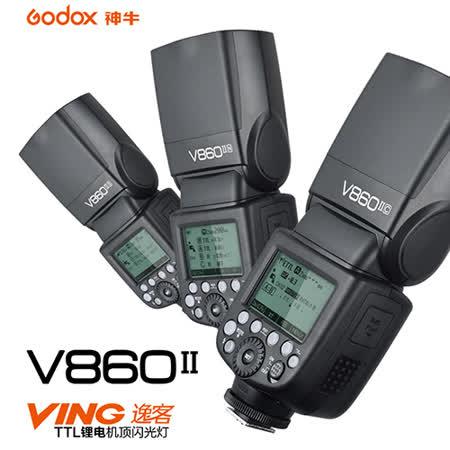 Godox 神牛 V860 II KIT TTL鋰電機頂閃光燈 公司貨