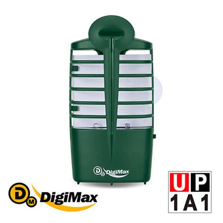 DigiMax★UP-1A1 『電子捕蚊燈』靜音型光誘導捕蚊/蠅器 [ 藍紫光誘引蚊蟲 ] [ 超強力黏蟲紙 ]