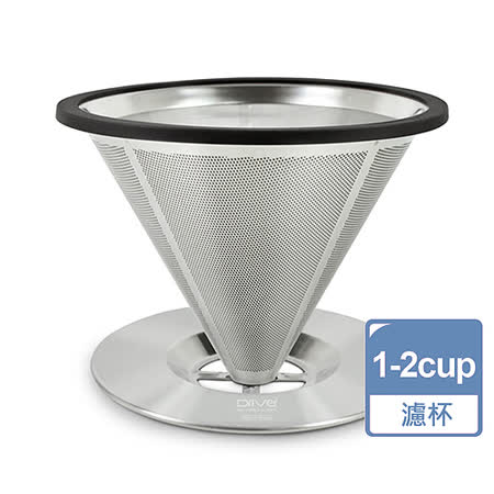 Driver立式不鏽鋼濾杯1-2cup