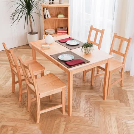 [自然行]- 南法實木餐桌椅組一桌四椅 74x118公分/柚木色+原木椅墊