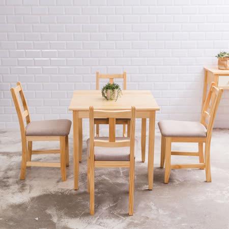 [自然行]-南法實木餐桌椅組一桌四椅 74*74公分/原木+淺灰色椅墊