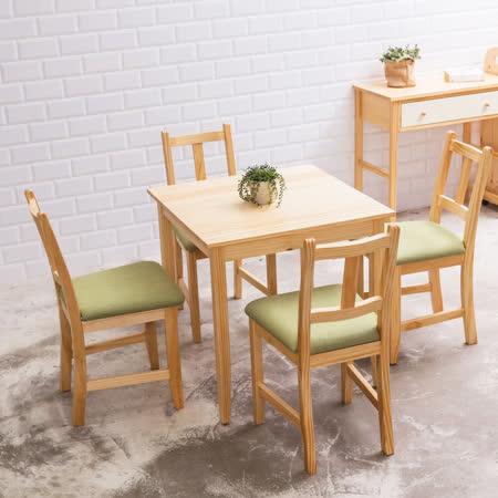 [自然行]-南法實木餐桌椅組一桌四椅 74*74公分/原木+抹茶綠椅墊