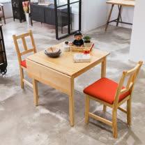 [自然行]- 南法單邊延伸實木餐桌椅組一桌二椅 74*98公分/原木+橘紅色椅墊