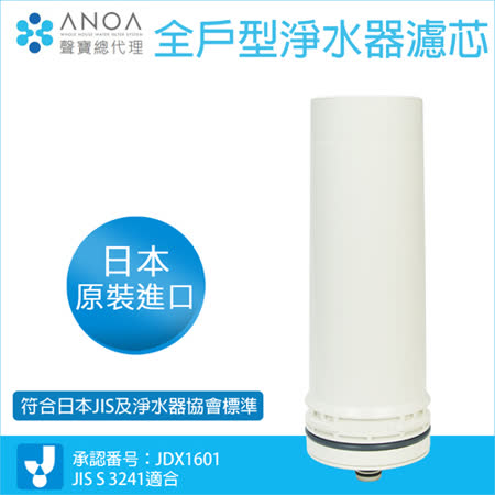 ANOA 全戶型淨水器濾芯 DHM-312