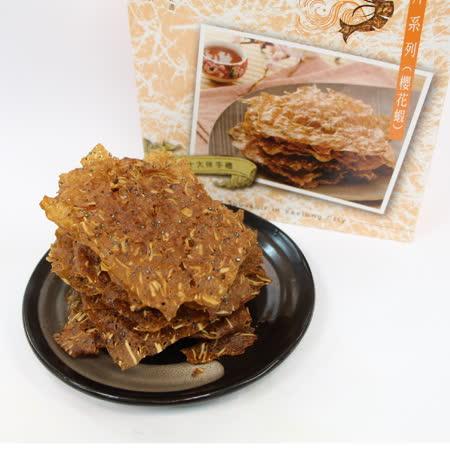 漁品軒-海鮮脆片系列-櫻花蝦口味(每包80公克)