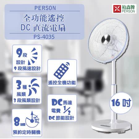 【柏森牌】DC直流微電腦16吋全功能遙控立扇 PS-4035