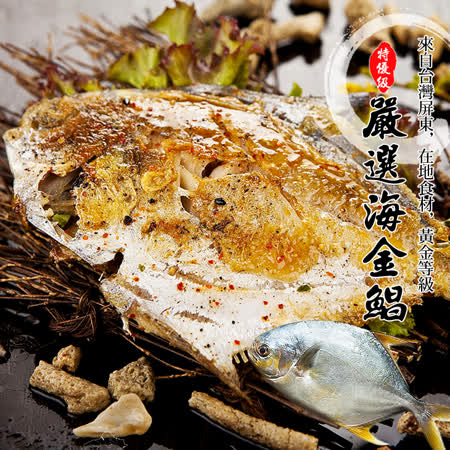 【台北濱江】嚴選特優級海金鯧3條(500~600g/條)