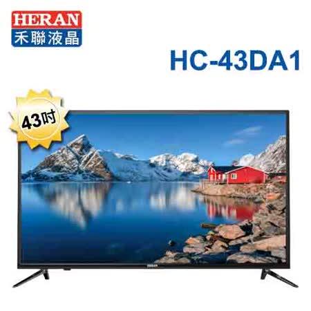 【HERAN禾聯】43型 IPS硬板FullHD LED液晶顯示器+視訊盒(HC-43DA1)送基本安裝