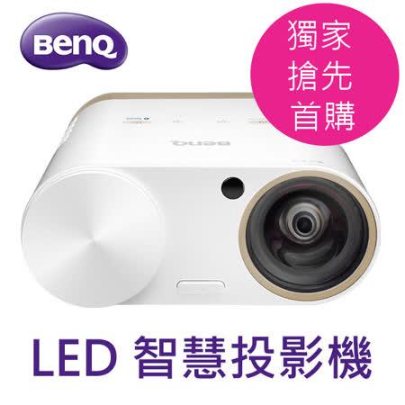 【獨家首賣 / 加碼送3m HDMI線】BENQ LED智慧投影機 i500 投影+藍芽音響一次滿足 張鈞甯代言