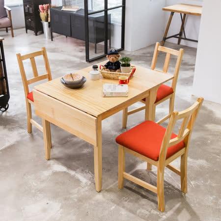 [自然行]- 南法雙邊延伸實木餐桌椅組一桌四椅74x122公分/原木+橘紅色椅墊