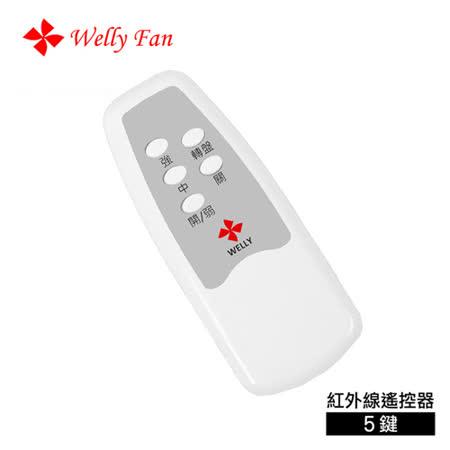 【威力 Welly】紅外線遙控器(5鍵)(威力全系列天花風扇皆可搭配使用)