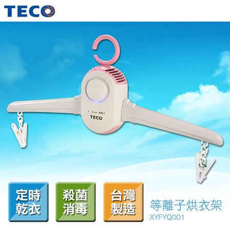TECO東元 等離子烘衣架 XYFYQ001