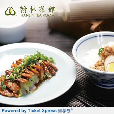 翰林茶館 日式薑汁松板豬肉燒即享券