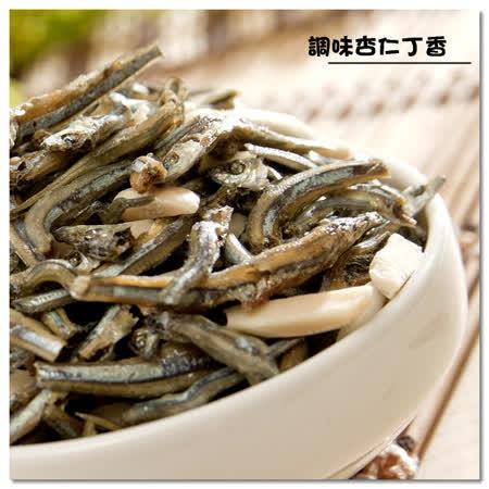 漁品軒-杏仁丁香魚/杏仁小魚-瓶裝(每瓶250公克)