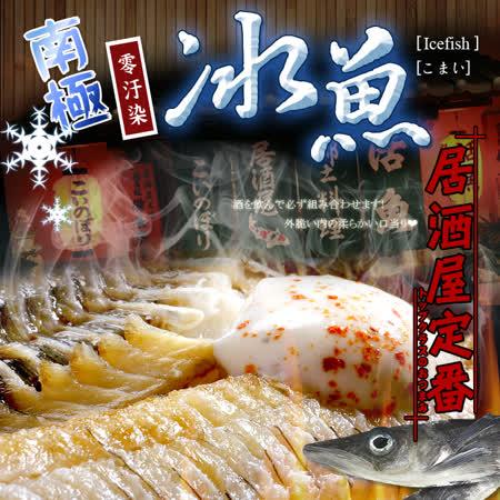 【台北濱江】南極水晶冰魚5隻(400~450g/隻)