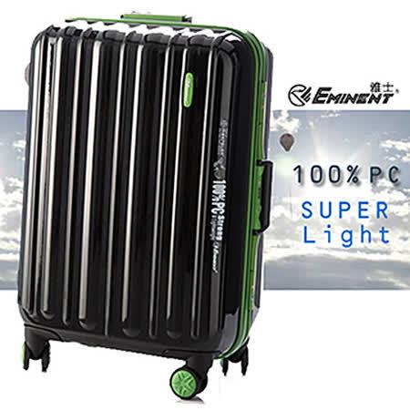 【EMINENT雅仕】25吋-MIT萬國彩框旅行箱 鋁框箱(綠框9C8)