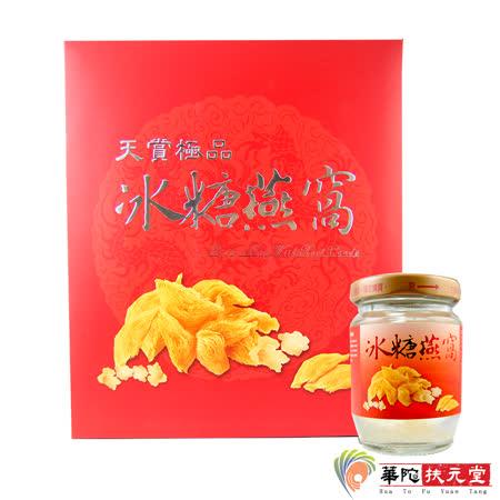 【華陀扶元堂】天賞極品- 冰糖燕窩1盒(12入/盒)