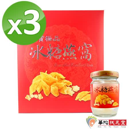 【華陀扶元堂】天賞極品- 冰糖燕窩3盒(12入/盒)