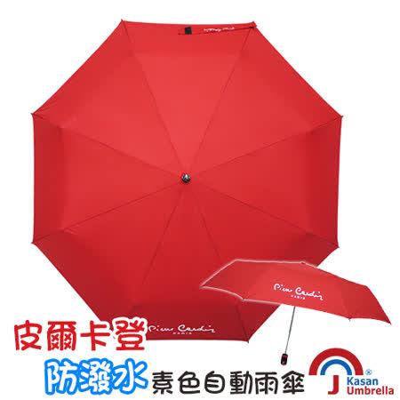 [皮爾卡登] 防潑水素色自動雨傘-紅色